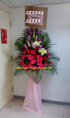 Congratulations Flowers 恭賀花籃